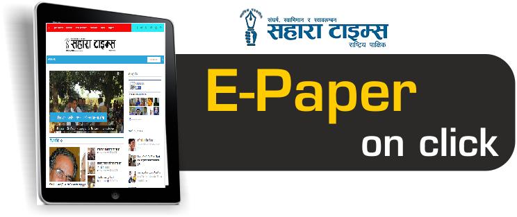 इ-पेपर