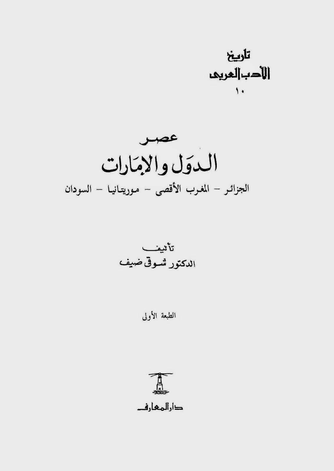 عصر الدول والإمارات: الجزائر -المغرب الأقصى- موريتانيا - السودان لـ شوقي ضيف