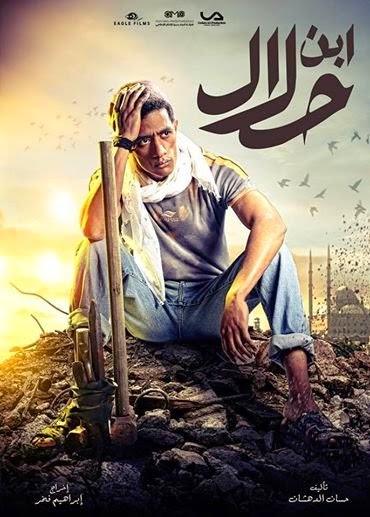 مشاهدة مسلسل ابن حلال الحلقة العاشرة 10 كاملة