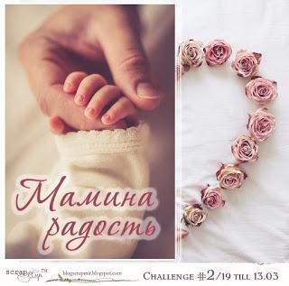 """""""Мамина радость"""" 13/03"""