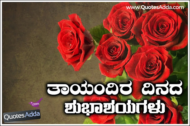 ... Kannada Language Quotes and Thoughts Online, Beautiful Kannada