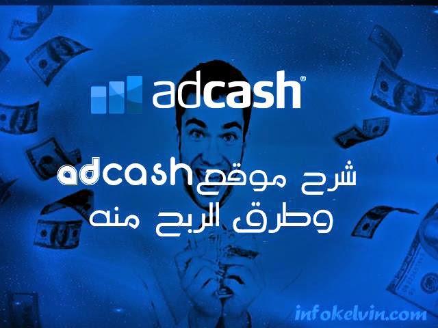 شرح موقع adcash وطرق الربح منه