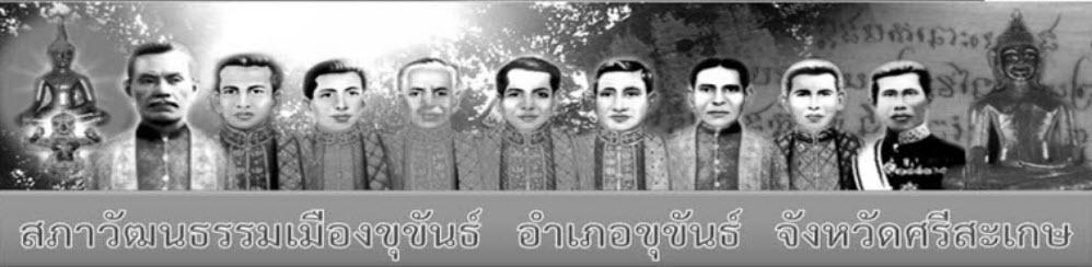 สภาวัฒนธรรมเมืองขุขันธ์ Mueang Khukhan Cultural Council