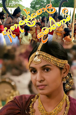 Ahalepola Kumarihami 2015 Sinhal Movie Watch Online
