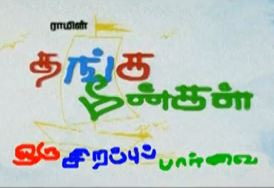 Thangameengal Oru Sirappu Paarvai – Vijay Tv 31-08-2013