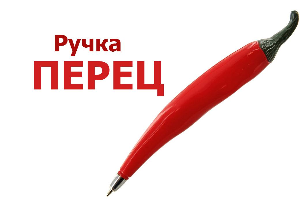 купить ручку красный перец