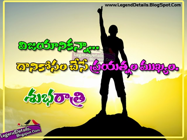 inspirational telugu good night quotes with hd images