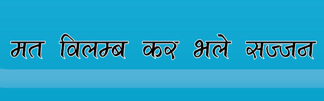 Alekh Hindi font download
