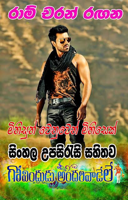Govindudu Andarivadele 2014 Watch online with Sinhala Subtitle