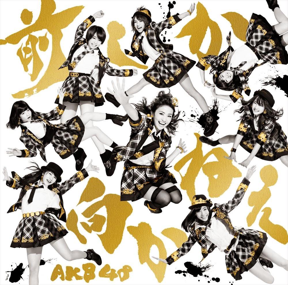 AKB48 前しか向かねぇ 歌詞 Mae Shika Mukanee lyrics