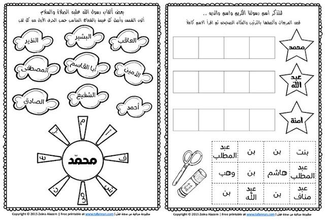 نشاطات لطيفة وأوراق عمل عن سيرة الرسول محمد عليه السلام للصغار about prophet Mohammad worksheets for children
