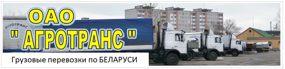 АВТО ТРАНС BY