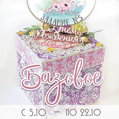 """+++Задание №5 """"Базовое"""" до 22/10"""
