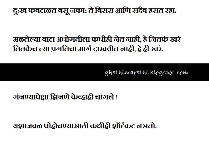 marathi suvichar8