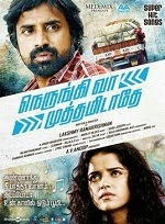 Nerungi Vaa Muthamidathe 2014 Tamil Movie Watch Online