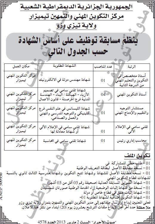 اعلان مسابقة توظيف في مركز التكوين المهني تيميزار بتيزي وزو مارس 2013 01