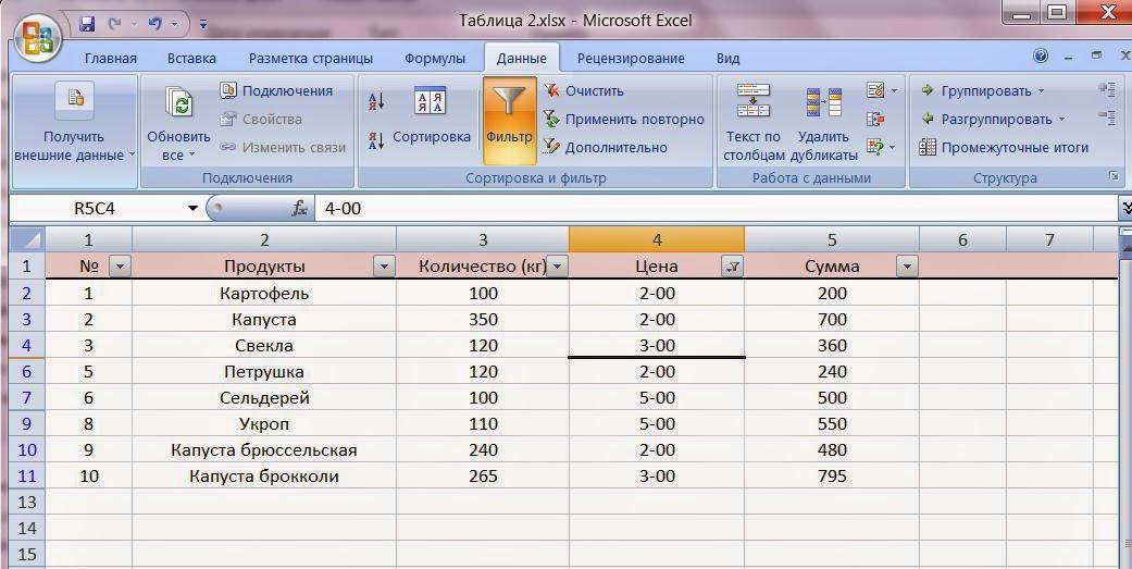 Как сделать список данных в экселе