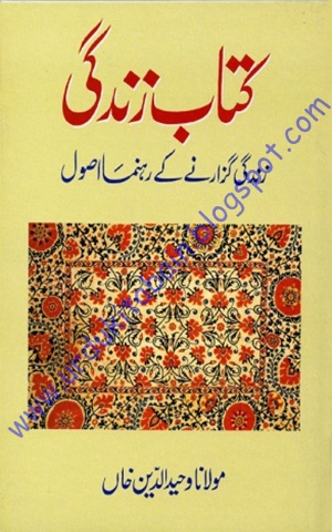 kitab at tawheed urdu pdf