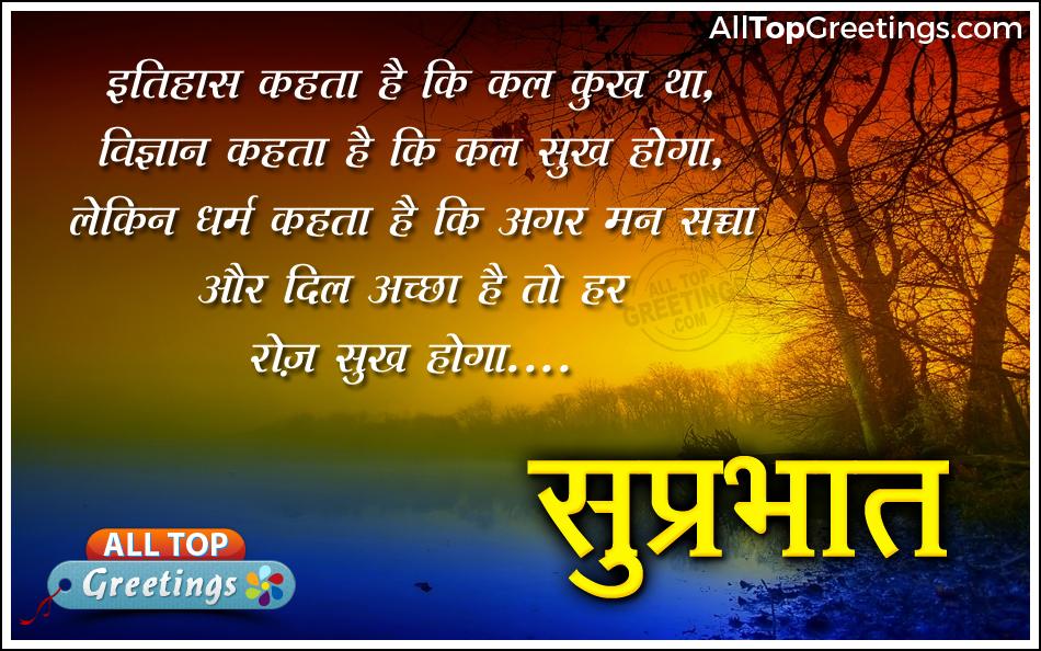 Hindi Good morning Greetings Wallpapers online, Top Good Morning ...