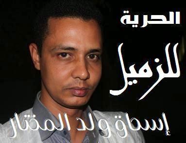 الحرية للزميل إسحاق ولد المختار