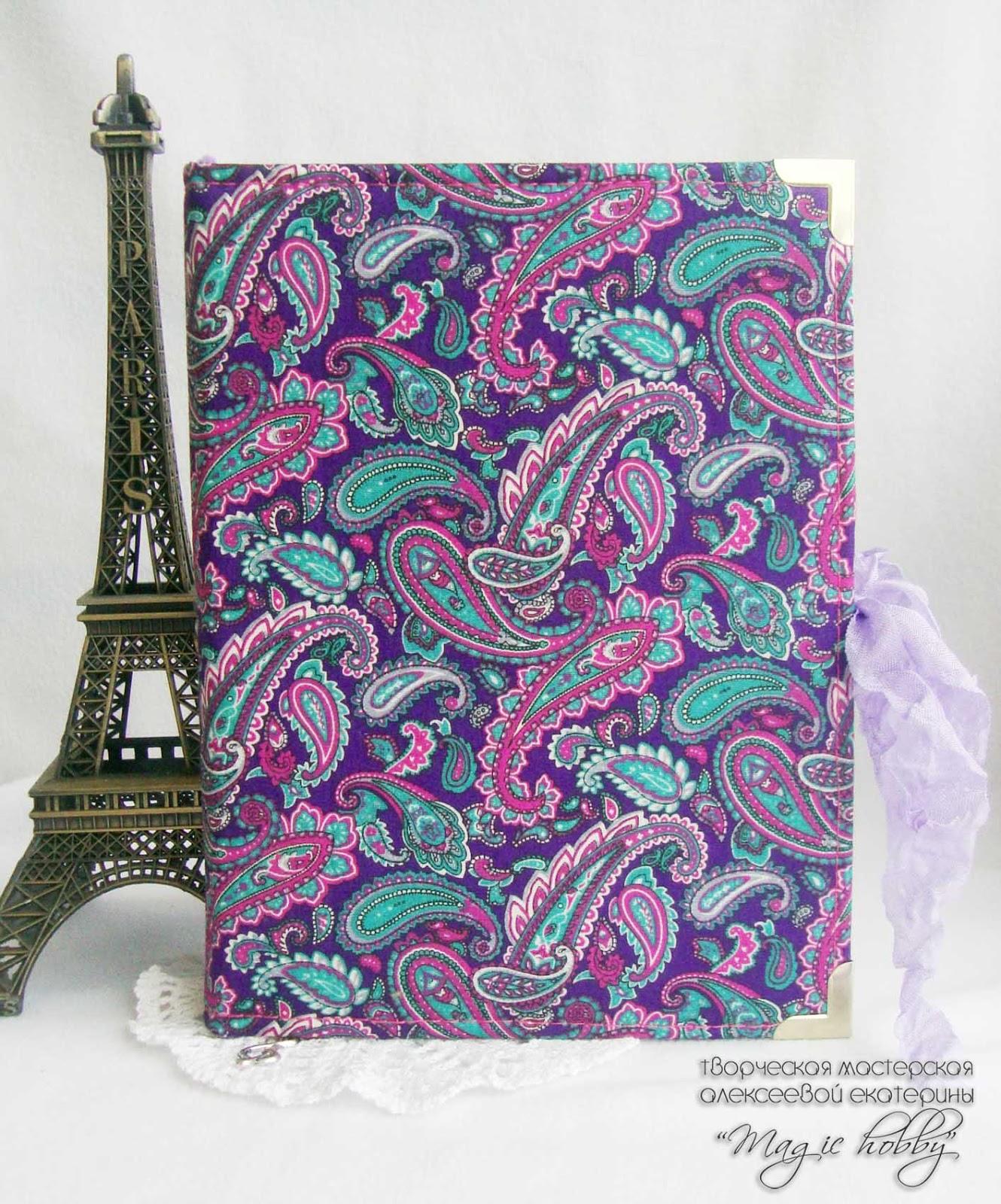 Как сделать дневник виолетты своими руками