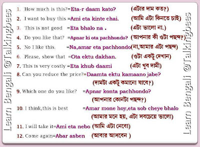 Learn Bengali Online @ Talkingbees.com