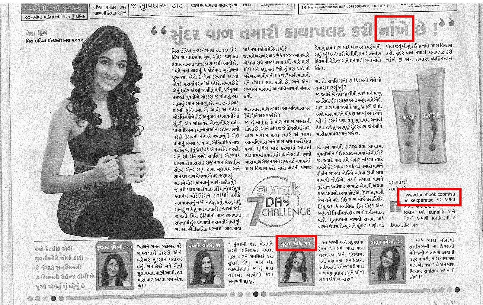 Dainik bhaskar gujarati news paper