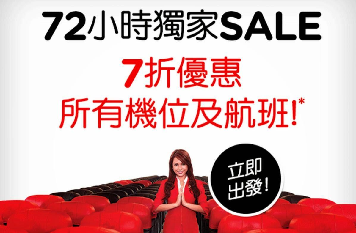 【限時72小時】AirAsia 澳洲 航線優惠,柏斯 HK$2,304起、 黃金海岸 HK$2,737起、 墨爾本 HK$2,748起,7月前出發。