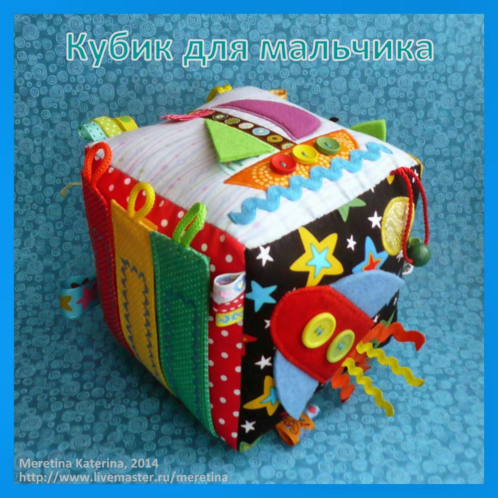 Развивающие кубики детей своими