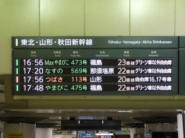東北新幹線 やまびこ号 福島行き