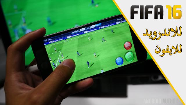 حصريا شرح تحميل وتثبيت لعبة فيفا 16 FIFA كاملة أصلية مجانا للاندرويد والايفون