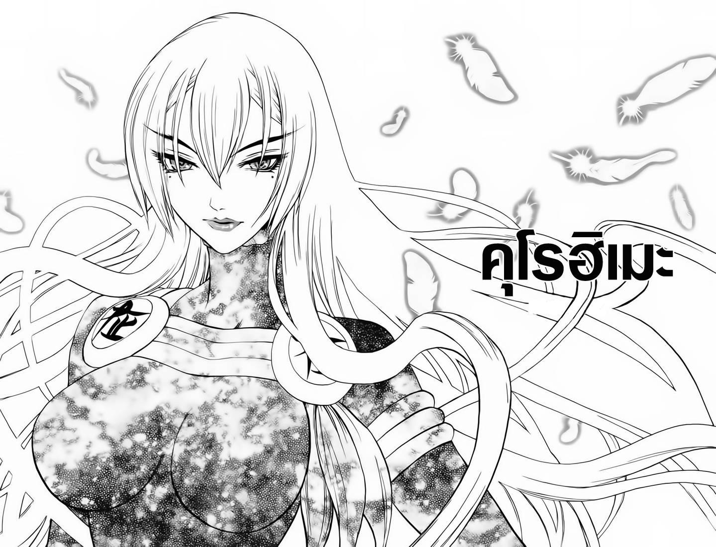 Kurohime 2 TH กระสุนมนตรา  หน้า 30