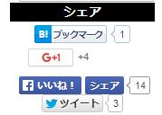 正常なTwitter のリンクを共有するボタン ツイートボタンの隣に、そのページについてツイートが行われた回数が 表示されている