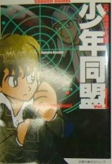 [石ノ森章太郎] 少年同盟 第01-03巻