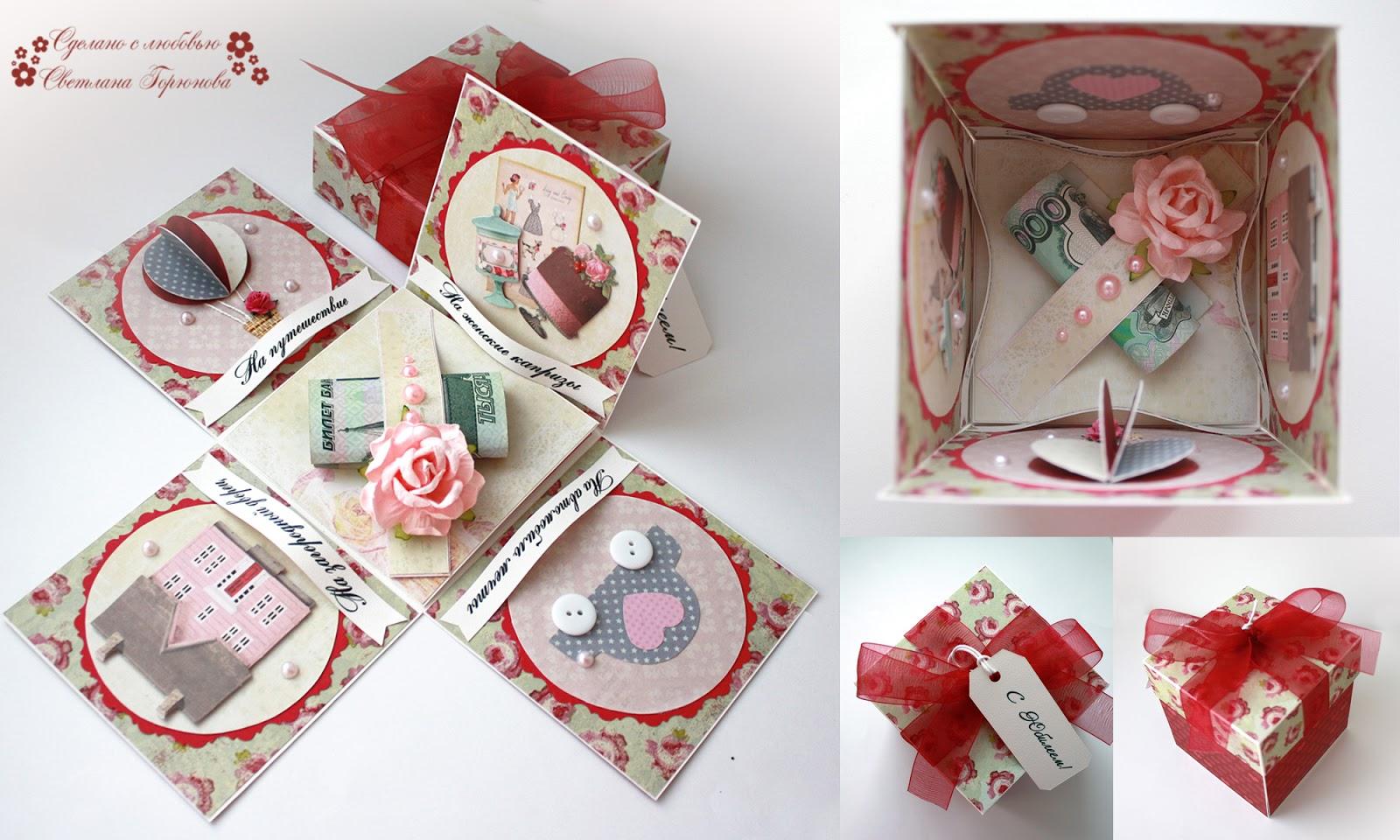 Подарок для девочки своими руками на день рождения коробка с сюрпризом