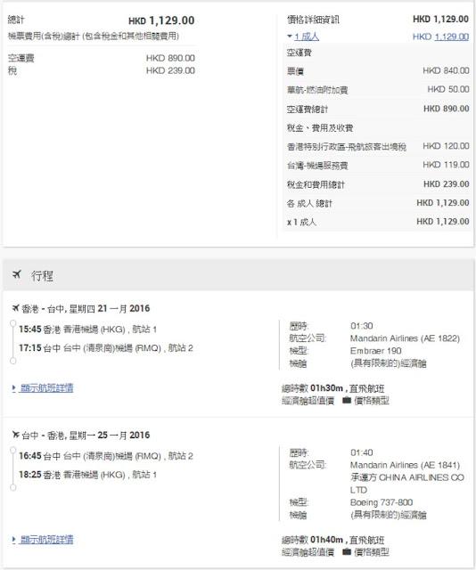 香港往返 台中 HK$840起連稅HK$1,129)