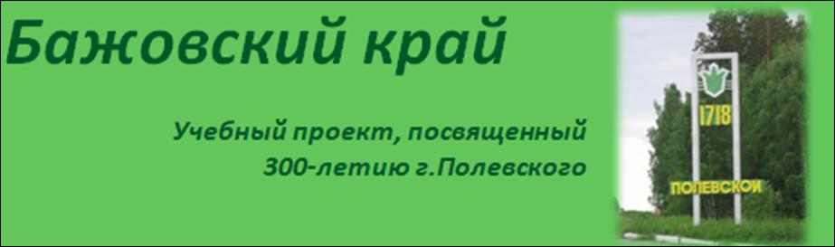 Бажовский край