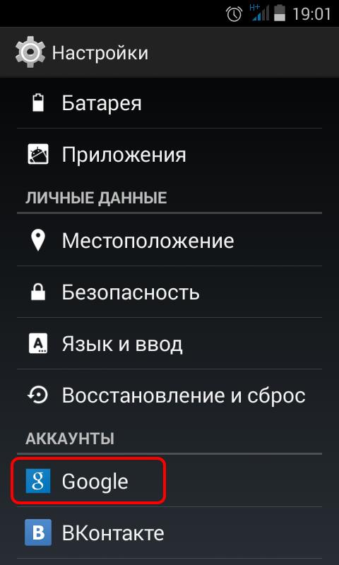 Android Настройки - Аккаунты - Google