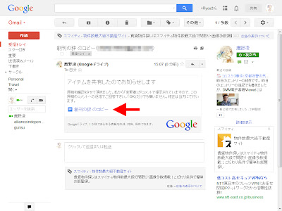 Gmailに届いた共有のお知らせ