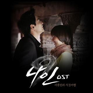 Various Artists - Nine (나인) OST