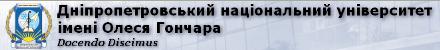 Дніпропетровський національний університет ім.О.Гончара