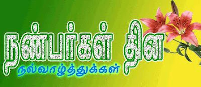 Friends Day Wish In Tamil