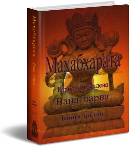 Шрила Вьясадева. Махабхарата. Вана-парва. Книга третья.