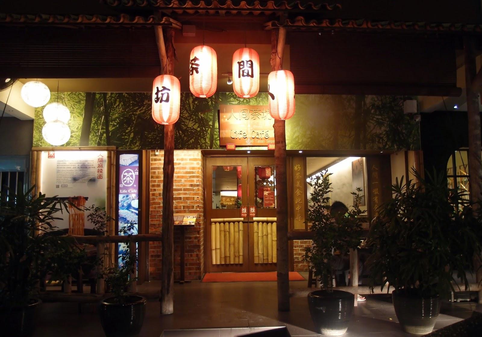 follow me to eat la malaysian food blog life cafe tea house rh followmetoeatla blogspot com Assam Tea Darjeeling Tea