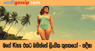 Nadeesha Hemamali Latest Hot Bikini