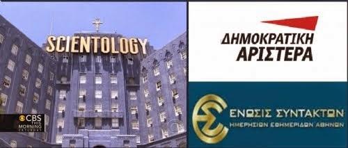 ΕΣΗΕΑ-Τρίμης, Scientology