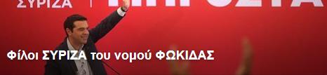 Φίλοι ΣΥΡΙΖΑ του νομού Φωκίδας