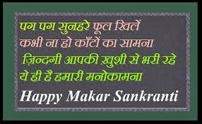 makar sankranti festival quotes colorful kites images for mobile