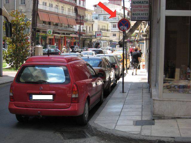 Αποτελέσματα πεζοδρομήσεων και ελλείψεως χώρων στάθμευσης