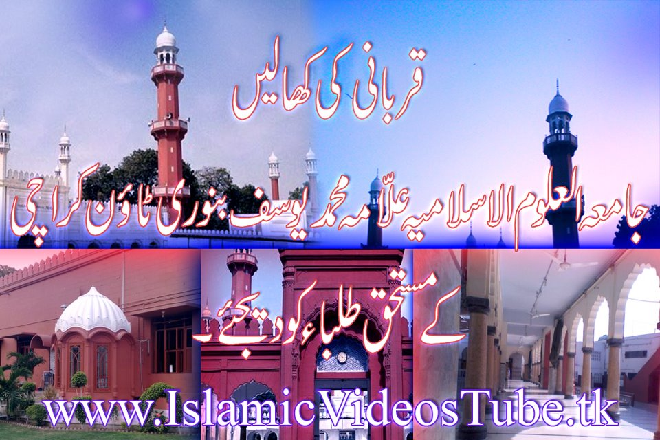 Qurbani Ki Khalen - ISLAMIC VIDEOS TUBE